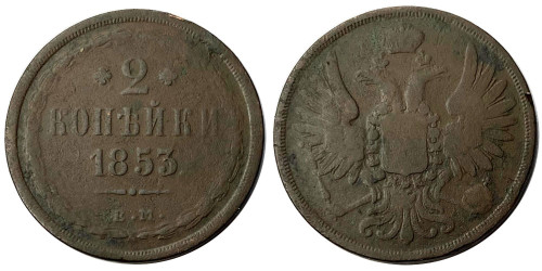 2 копейки 1853 Царская Россия — ЕМ