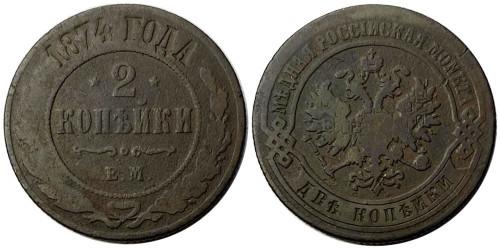 2 копейки 1874 Царская Россия — ЕМ №1