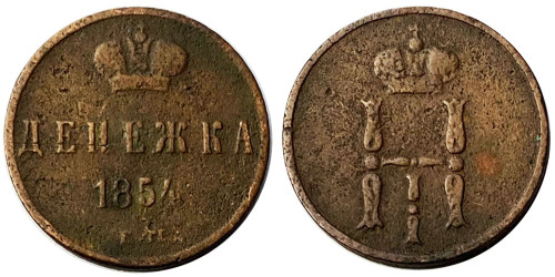 1 денежка 1854 Царская Россия — ЕМ №1