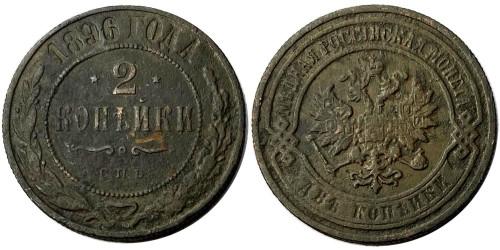 2 копейки 1896 Царская Россия — СПБ №1