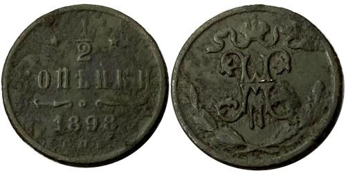 ½ копейки 1898 Царская Россия — СПБ №2