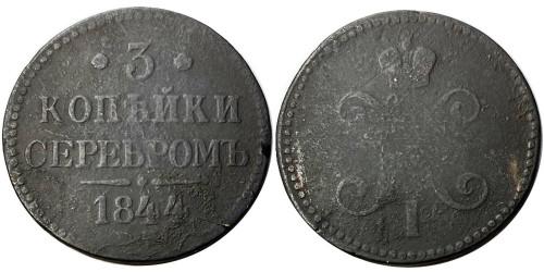 3 копейки 1844 Царская Россия