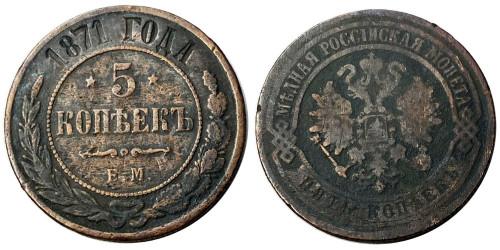 5 копеек 1871 Царская Россия — ЕМ