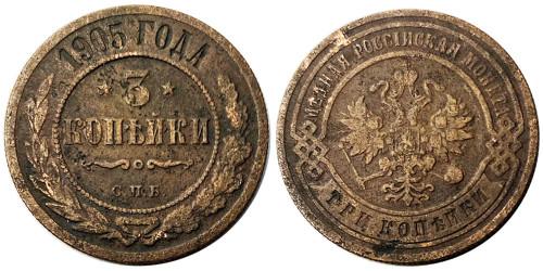3 копейки 1905 Царская Россия — СПБ