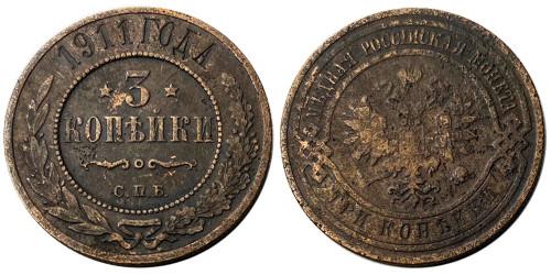 3 копейки 1911 Царская Россия  №2