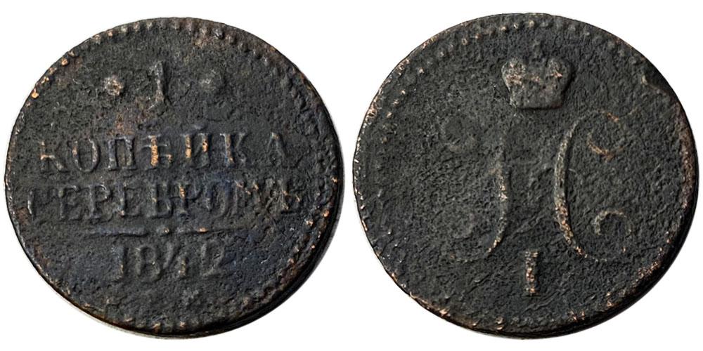 1 копейка 1842 Царская Россия — ЕМ
