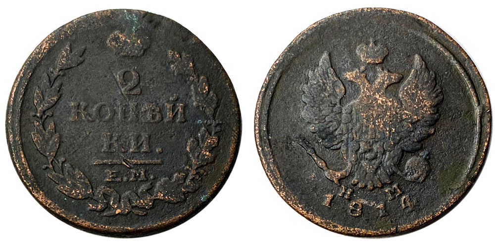 2 копейки 1814 Царская Россия — ЕМ НМ №2