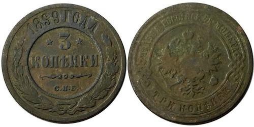 3 копейки 1899 Царская Россия