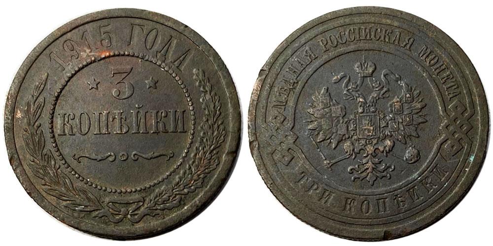 3 копейки 1915 Царская Россия