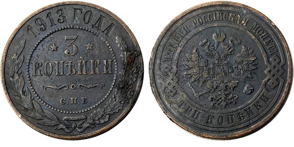 3 копейки 1913 Царская Россия №1