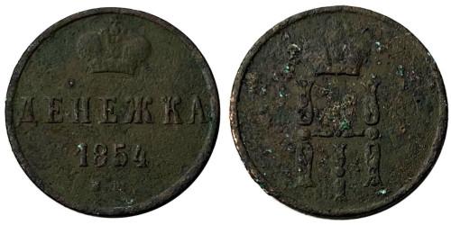 1 денежка 1854 Царская Россия — ЕМ №2