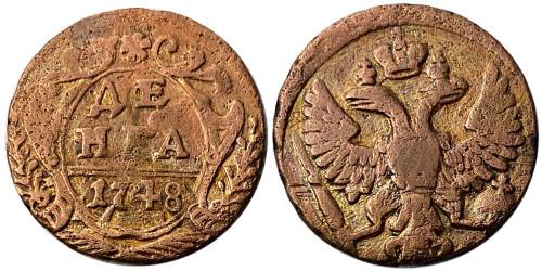 1 деньга 1748 Царская Россия №2