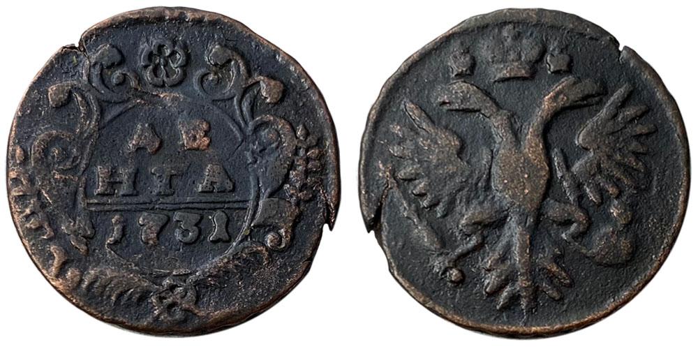 1 деньга 1731 Царская Россия — Над годом две черты №2