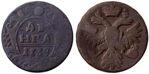 1 деньга 1739 Царская Россия