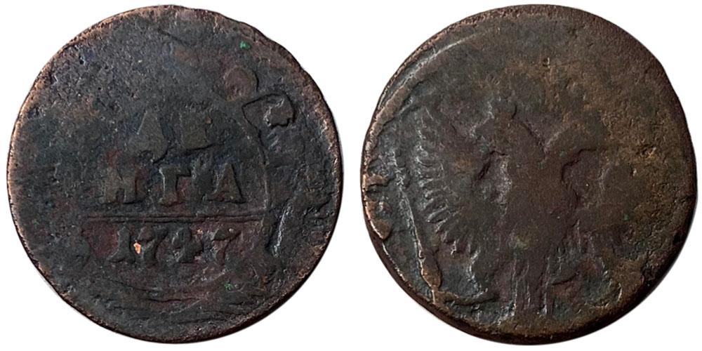 1 деньга 1747 Царская Россия №1