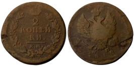 2 копейки 1818 Царская Россия — ЕМ НМ №2