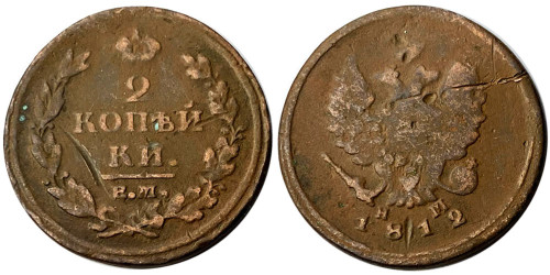 2 копейки 1812 Царская Россия — ЕМ НМ №4