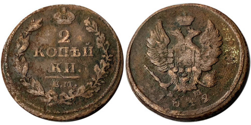 2 копейки 1812 Царская Россия — ЕМ НМ №5