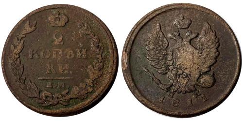 2 копейки 1811 Царская Россия — ЕМ НМ №1