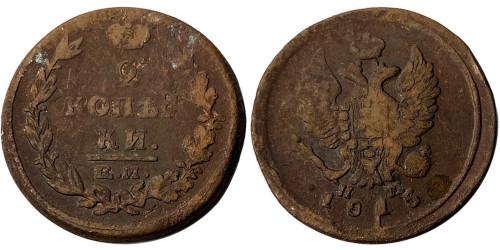 2 копейки 1815 Царская Россия — ЕМ НМ №2