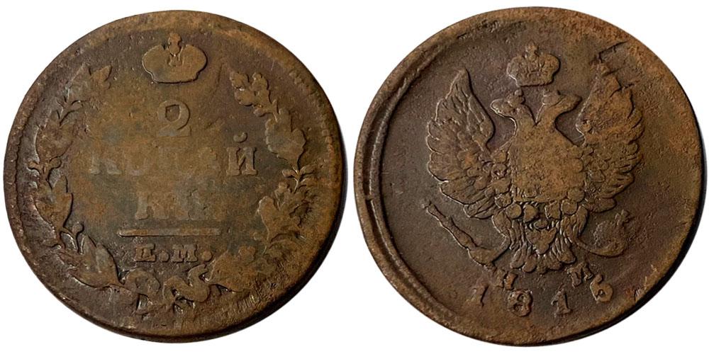 2 копейки 1815 Царская Россия — ЕМ НМ №3