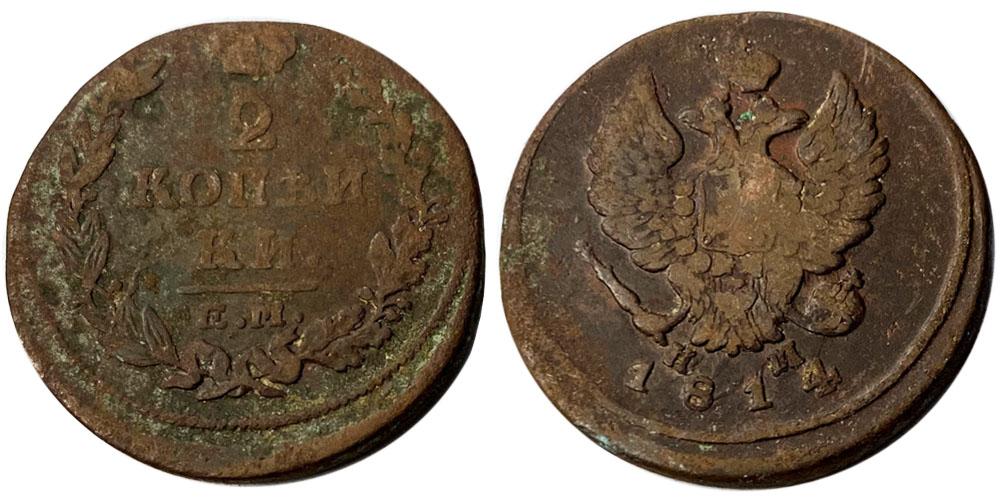2 копейки 1814 Царская Россия — ЕМ НМ №4