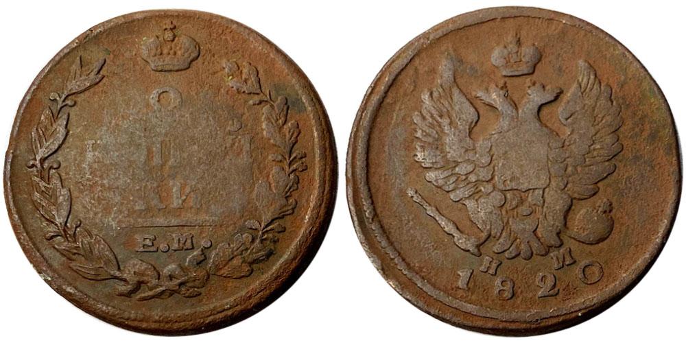 2 копейки 1820 Царская Россия — ЕМ НМ №4