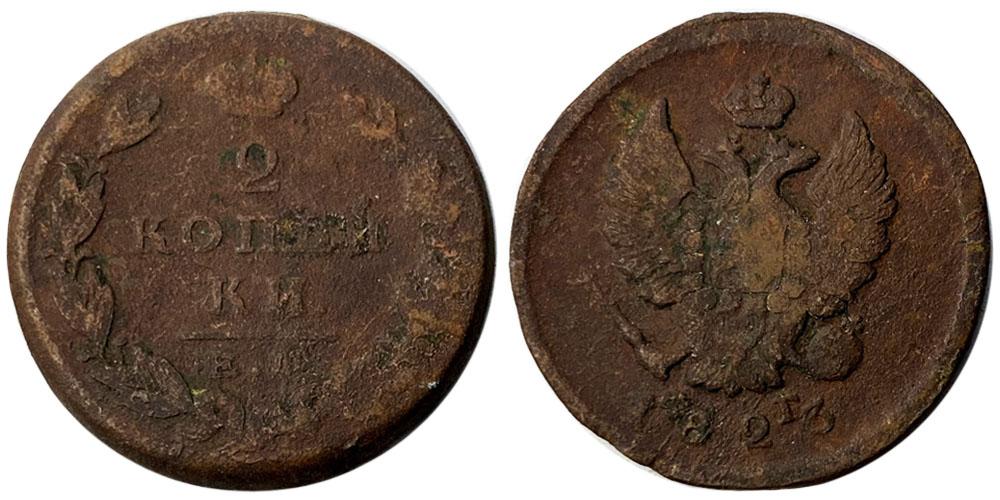 2 копейки 1823 Царская Россия ЕМ ФГ