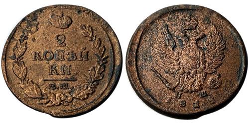 2 копейки 1818 Царская Россия — ЕМ НМ №3