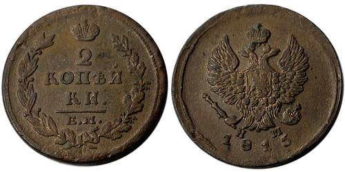 2 копейки 1815 Царская Россия — ЕМ НМ №4