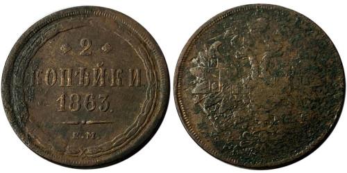 2 копейки 1863 Царская Россия — ЕМ