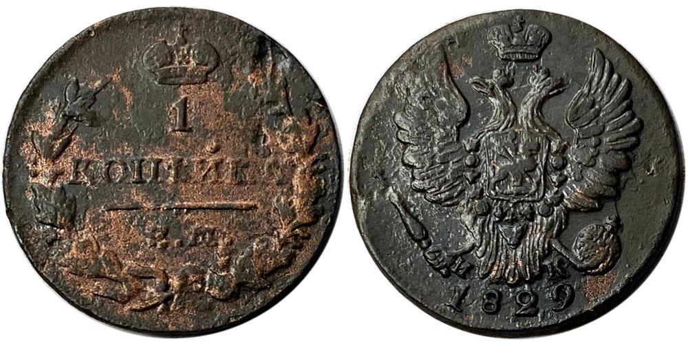 1 копейка 1829 Царская Россия — ЕМ ИК