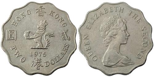 2 доллара 1975 Гонконг