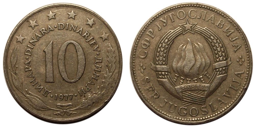 10 динар 1977 Югославия