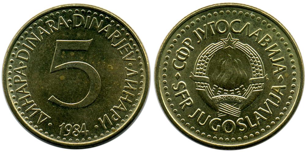 5 динар 1984 Югославия