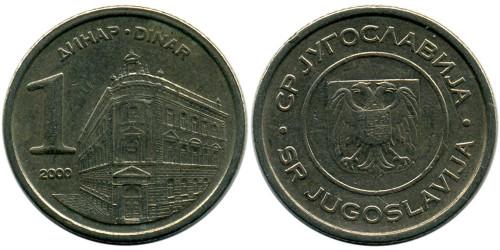 1 динар 2000 Югославия