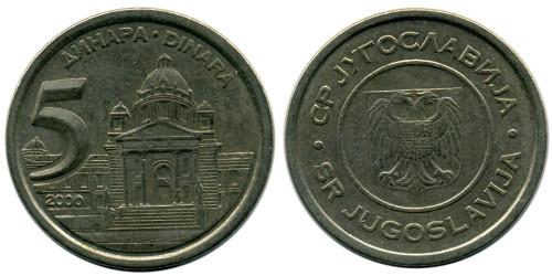 5 динар 2000 Югославия