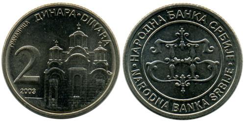 2 динара 2003 Сербия