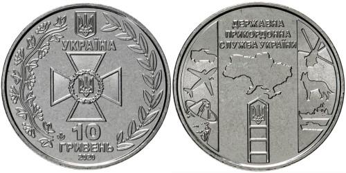 10 гривен 2020 Украина — Государственная пограничная служба Украины