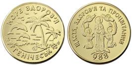 Памятная медаль — Море здоровья — Геническ №1
