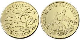 Памятная медаль — Море здоровья — Геническ №2