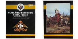 Набор из 28-ми монет — Россия 2012 — 200-летие победы России в ОВ 1812 г. Бородино в буклете
