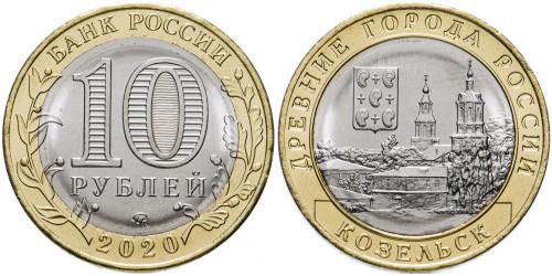 10 рублей 2020 Россия — Древние города России — Козельск — ММД