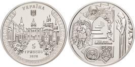 5 гривен 2020 Украина — Выдубицкий Свято-Михайловский монастырь