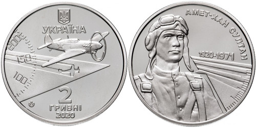 2 гривны 2020 Украина — Амет-Хан Султан
