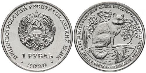 1 рубль 2020 ПМР — Красная книга — Европейская лесная кошка