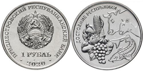 1 рубль 2020 ПМР — Достояние республики — Сельское хозяйство