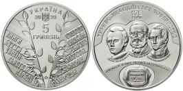 5 гривен 2020 Украина — 175 лет создания Кирилло-Мефодиевского общества