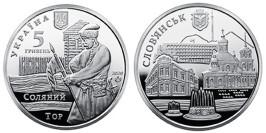 5 гривен 2020 Украина — Город Славянск