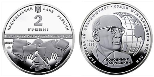 2 гривны 2020 Украина — Владимир Корецкий